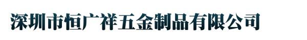 深圳市恒广祥五金制品有限公司