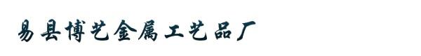 易县博艺金属工艺品厂
