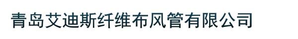 青岛艾迪斯纤维布风管有限公司