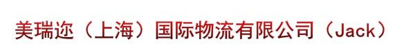 美瑞迩(上海)国际物流有限公司(Jack)