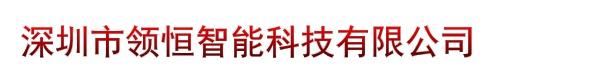 深圳市领恒智能科技有限公司