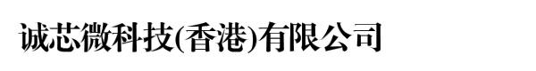 深圳市合诚微科技有限公司