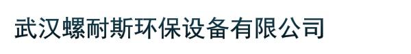 武汉螺耐斯环保设备有限公司