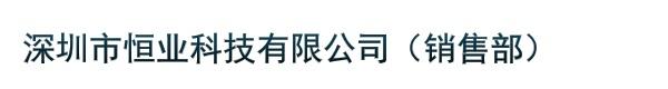 深圳市恒业科技有限公司(销售部)