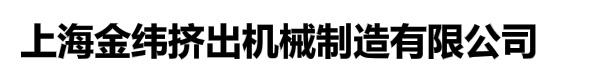 上海金纬挤出机械制造有限公司