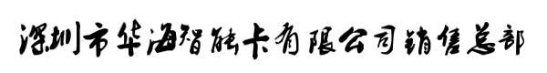 深圳市华海智能卡有限公司销售总部