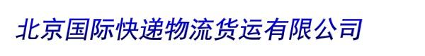 北京国际快递物流货运有限公司