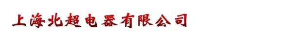 上海北超电器有限公司