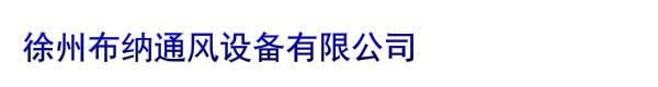徐州布纳通风设备有限公司