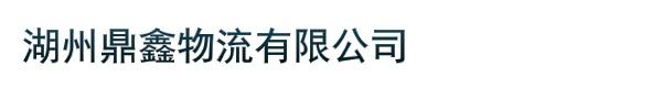 长兴鼎鑫货运配载部
