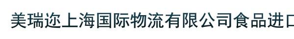 美瑞迩上海国际物流有限公司食品进口一部