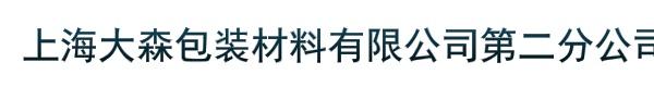 上海大森包装材料有限公司第二分公司