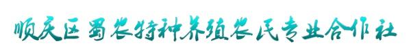 顺庆区蜀农特种养殖农民专业合作社