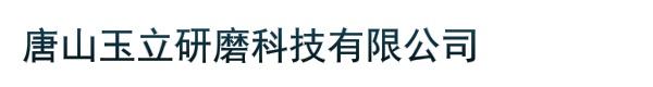 唐山玉立研磨科技有限公司