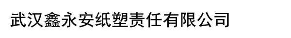 武汉鑫永安纸塑责任有限公司