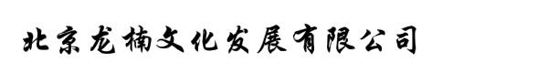 北京龙楠文化发展有限公司
