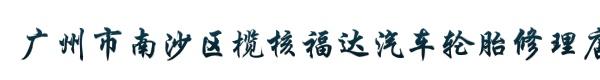 广州市南沙区榄核福达汽车轮胎修理店