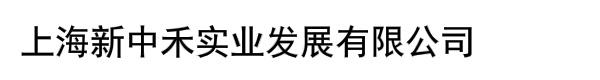 上海新中禾实业发展有限公司