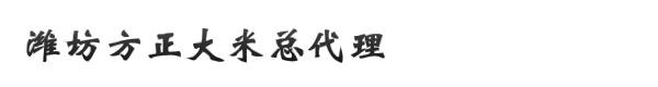 潍坊方正大米总代理