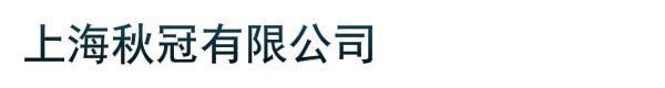 上海秋冠有限公司