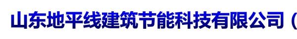 山东地平线建筑节能科技有限公司(研发部)