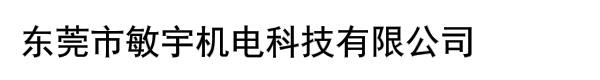 东莞市敏宇机电科技有限公司