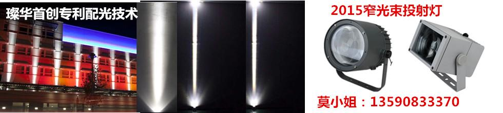 窄光束投射灯