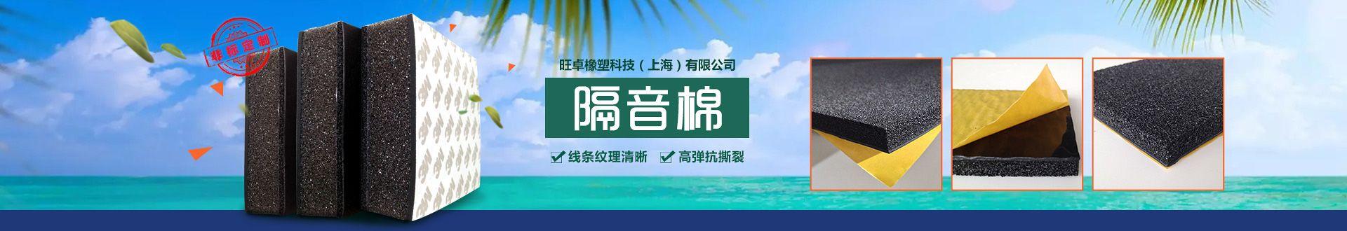旺卓橡塑科技(上海)有限公司