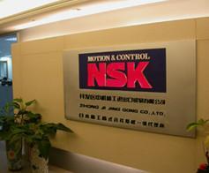 上海NSK轴承图片/上海NSK轴承样板图 (4)