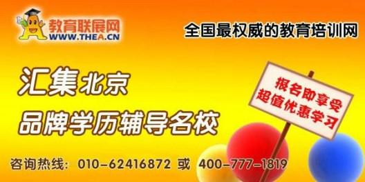 供应北京建筑与土木工程硕士